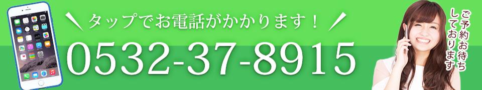 tel:0532-37-8915